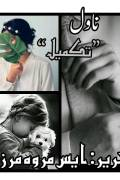 Takmeel By S Merwa Mirza Complete Novel
