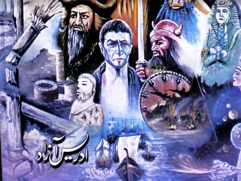 orat iblees or khuda