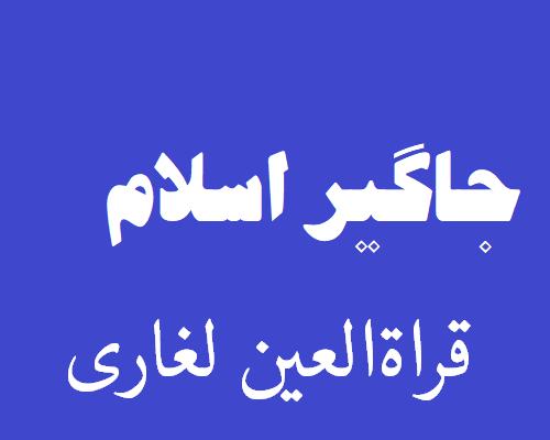 Jageer e Islam