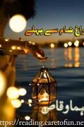 Chiragh Sham Say Pehlay By Huma Waqas