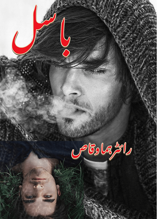 basil by huma waqas