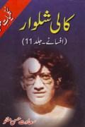 Kaali Shalwar By Saadat Hassan Manto