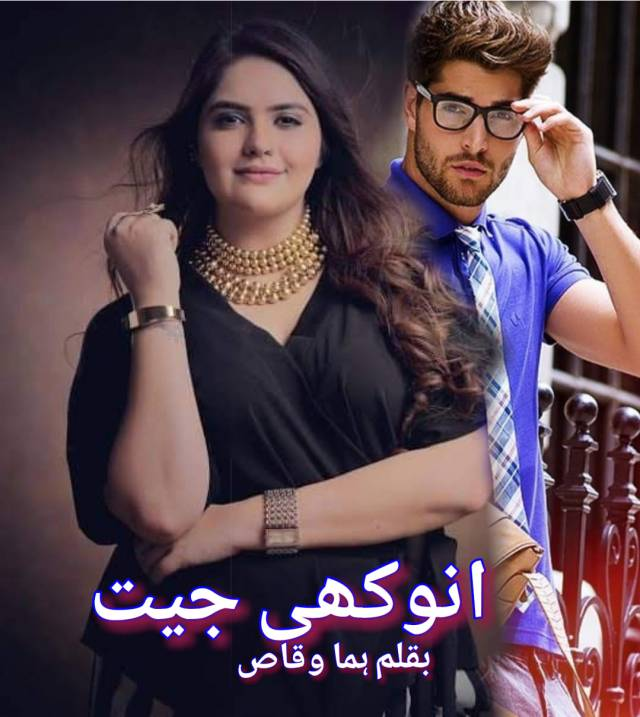 anokhi jeet by huma waqas