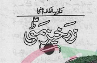 zarkhaiz matti