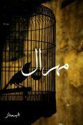 Mehral Novel by Sania Mumtaz Complete