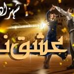 ishq nachaya novel shahzadi hifsa