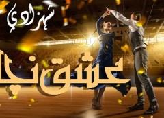 Ishq Nachaya By Shahzadi Hifsa Episode 17