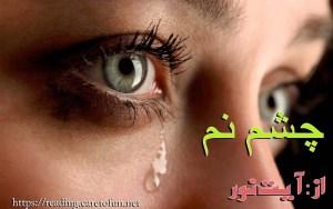 Chashm e Namm By Ayat Noor