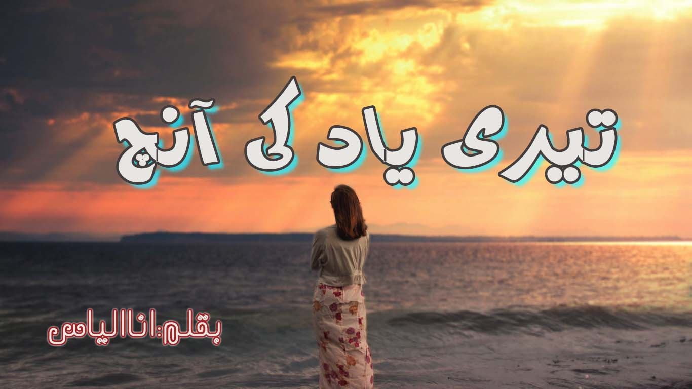 Yaaram By Sumaira Hameed Complete Pdf