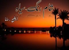 Sham Rang Siyah By Aymal Raza Episode 6