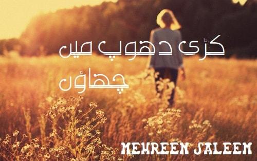 Karii Dhoop Main Chawn by Mehreen Saleem