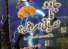 Jinnat Jadu Ya Nafsiyati Amraz in Urdu