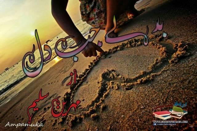 Badlay Jab Dil by Mehreen Saleem