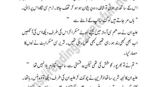 huma waqas novels list
