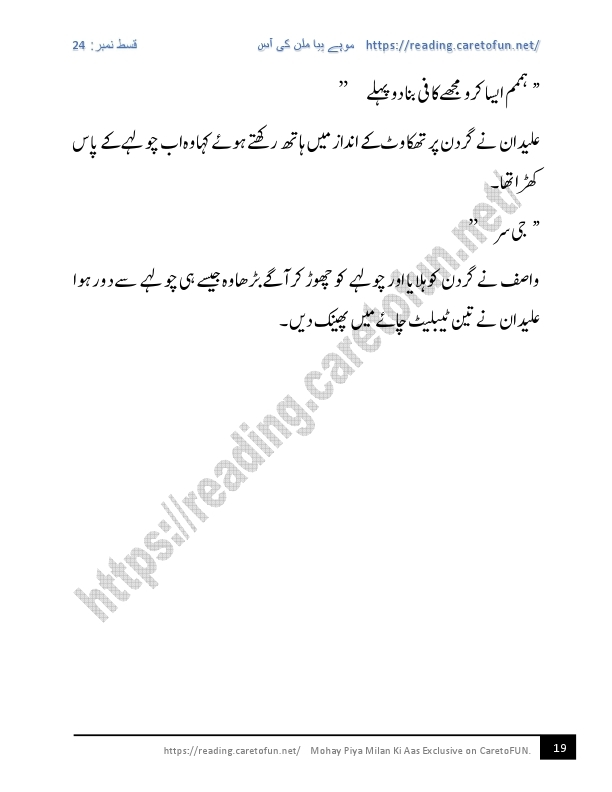 urdu novels romantic