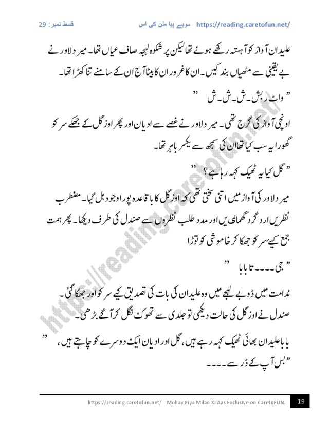 urdu novel romantic