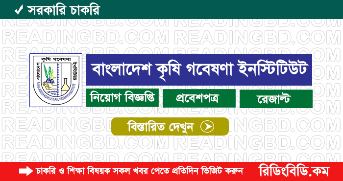 Bangladesh Agricultural Research Institute Job Circular 2019