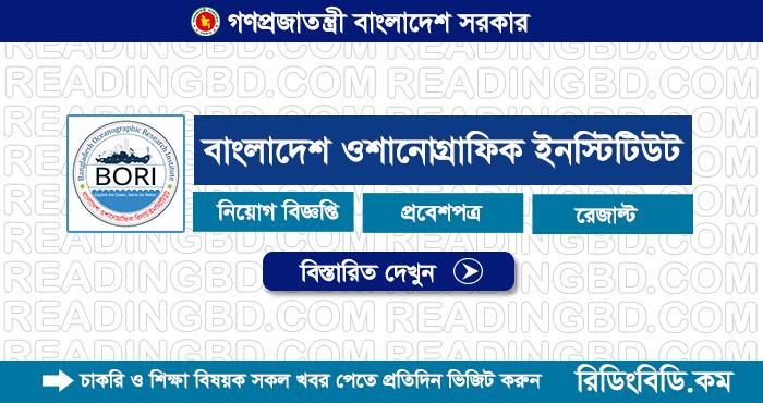 Bangladesh Oceanographic Research Institute Job Circular 2019