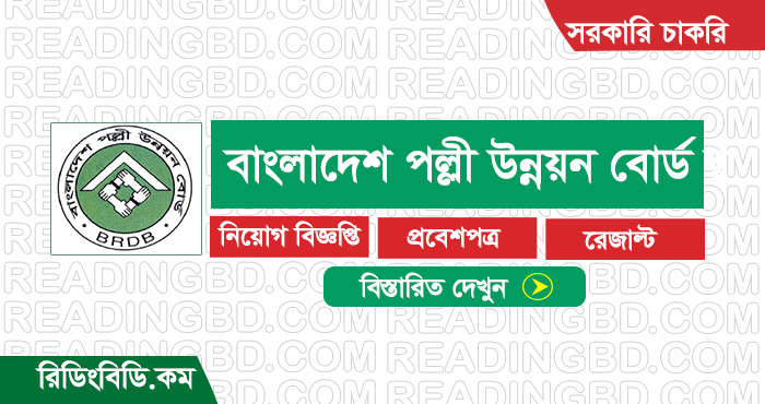 Bangladesh Rural Development Board Job Circular 2019