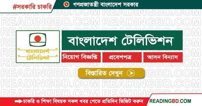 Bangladesh Television Job