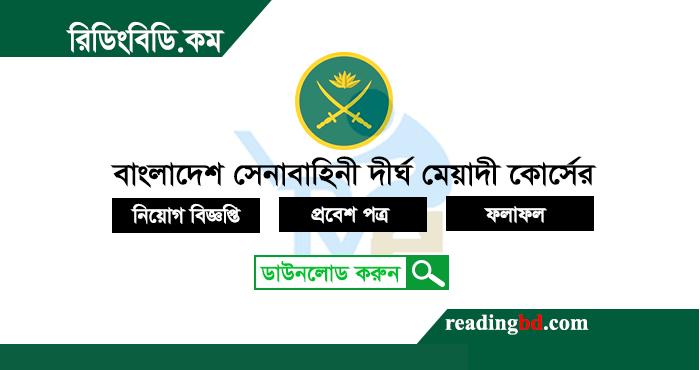 Bangladesh ArmyBMA Long Course Circular