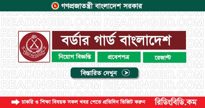 Border Guard Bangladesh Job Circular 2019
