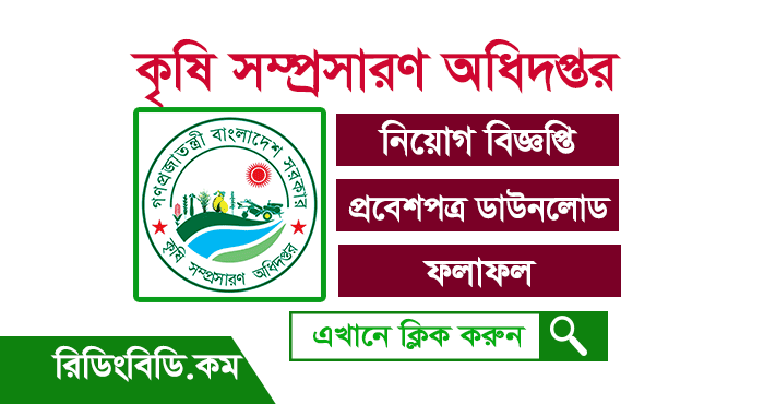 Department of Agricultural Extension Job