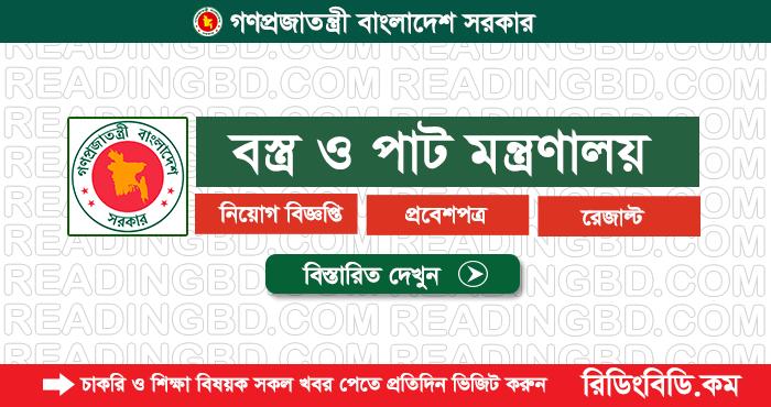 Textile Directorate Job Circular 2019