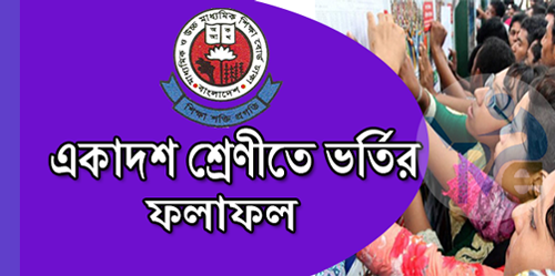 www.xiclassadmission.gov.bd HSC Admission Result 2017