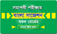 PSC Bangla Suggestion