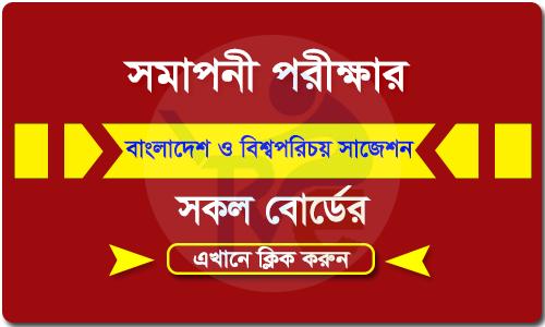 PSC Bangladesh and Global Studies Suggestion 2017