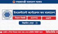 Investment Corporation of Bangladesh Job Circular 2019