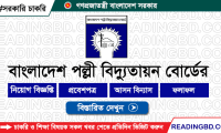 Bangladesh Rural Electrification Board Job Circular 2019
