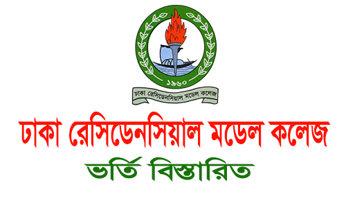 Dhaka Residential Model College Admission