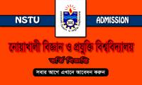 NSTU Admission Circular 2017-18