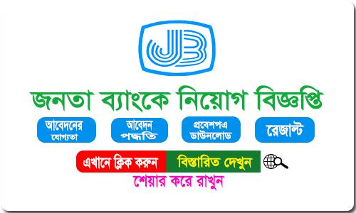 Janata Bank Limited Job Circular 2017