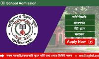 Faridpur Zilla School Admission