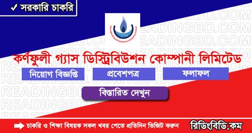Karnaphuli Gas Distribution Company Limited Job