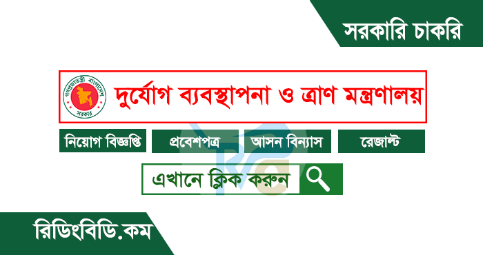 Ministry of Disaster Management and Relief Job