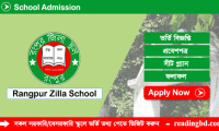 Rangpur Zilla School Admission