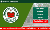 Barisal Zilla School Admission