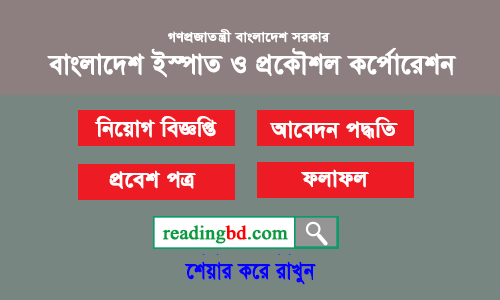 Bangladesh Steel and Engineering Corporation Job