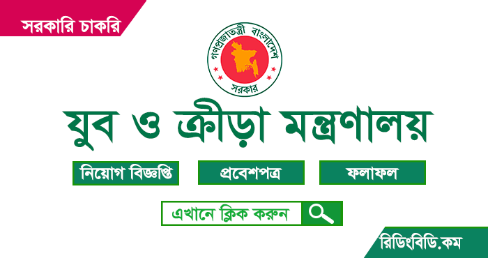 Ministry of Youth and Sports Job