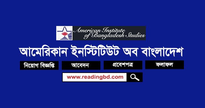 American Institute of Bangladesh Studies Job