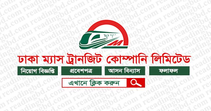 Dhaka Mass Transit Company Limited Job