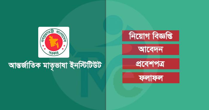 International Mother Language Institute Job