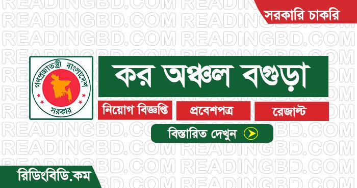 Taxes Zone Bogra Job