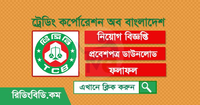 Trading Corporation of Bangladesh Job Circular 2019