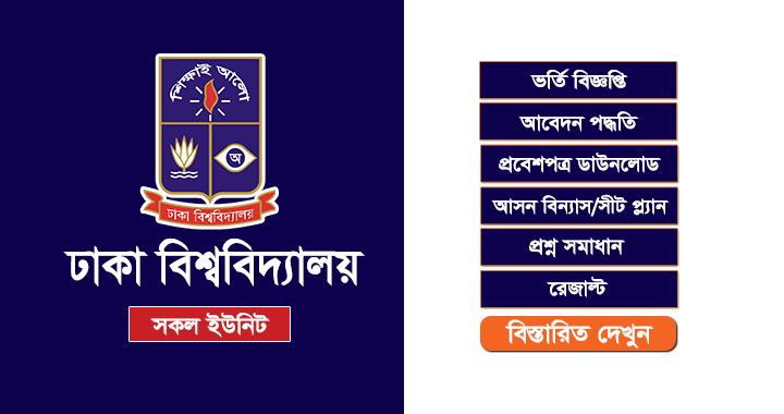 Dhaka University Admission Test Circular 2019-20