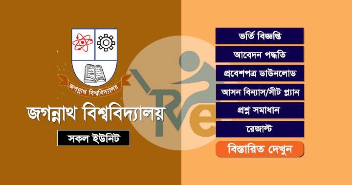 Jagannath University Admission Circular 2019-20